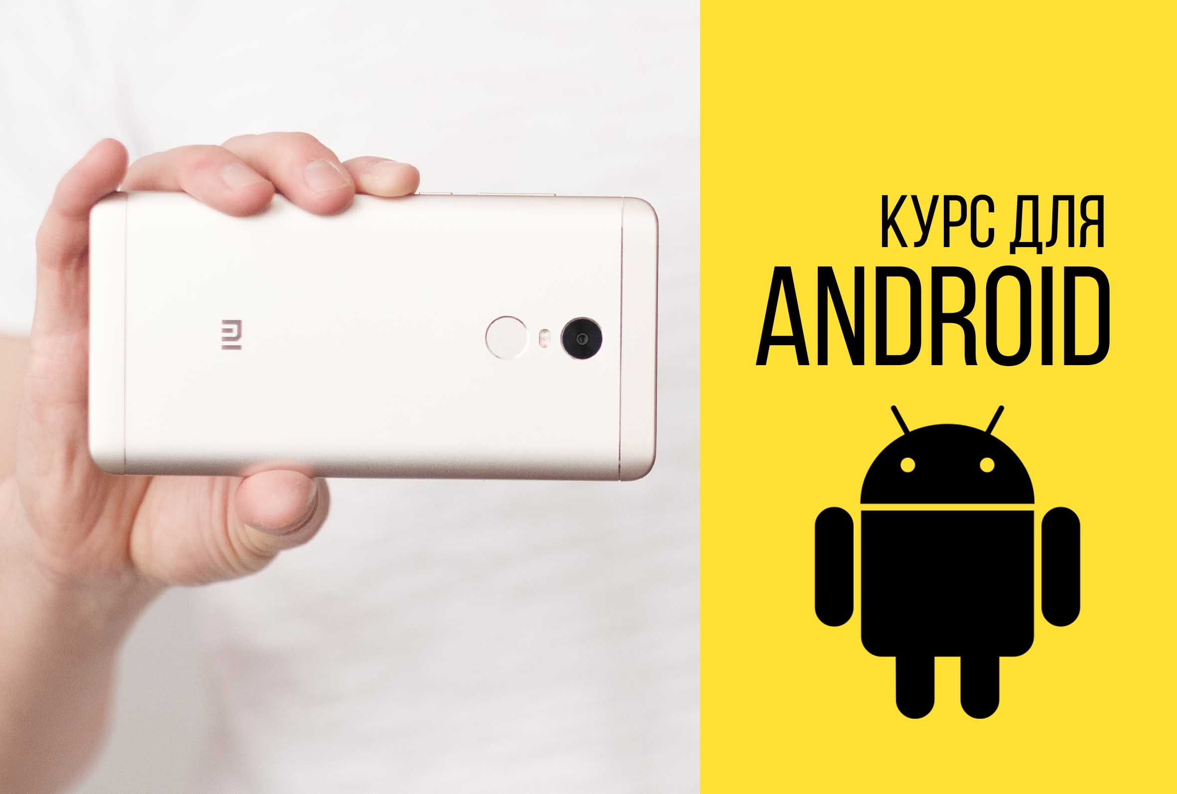 Android курс